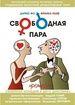 «Свободная пара»
