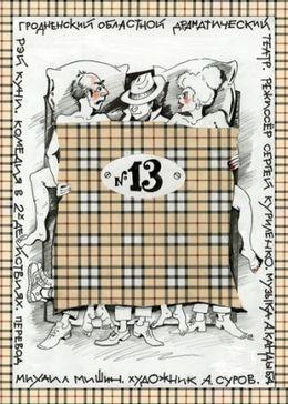 «№ 13»