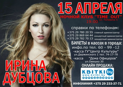 Оставь отзыв и выиграй билеты на концерт Ирины Дубцовой в Гродно