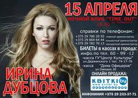 Ирина Дубцова в Гродно