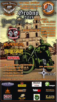 """11-й международный мотофестиваль """"Grodno 2015"""""""