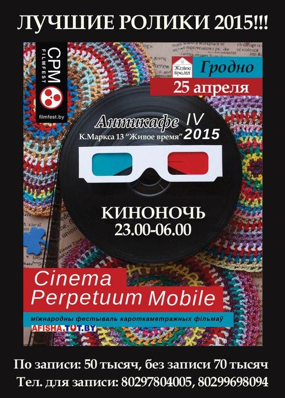 Куда пойти в Гродно в выходные 25-26 апреля