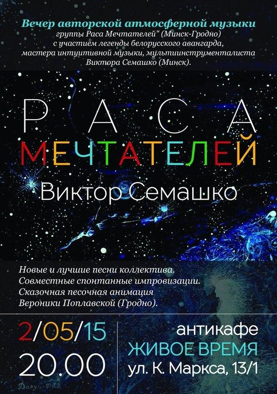 Куда пойти в Гродно в выходные 1-3 мая