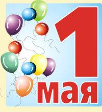 Праздничные мероприятия 1 мая в Гродно
