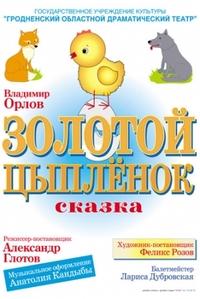 «Золотой цыпленок»