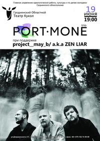 Концерт группы  Porte Mone
