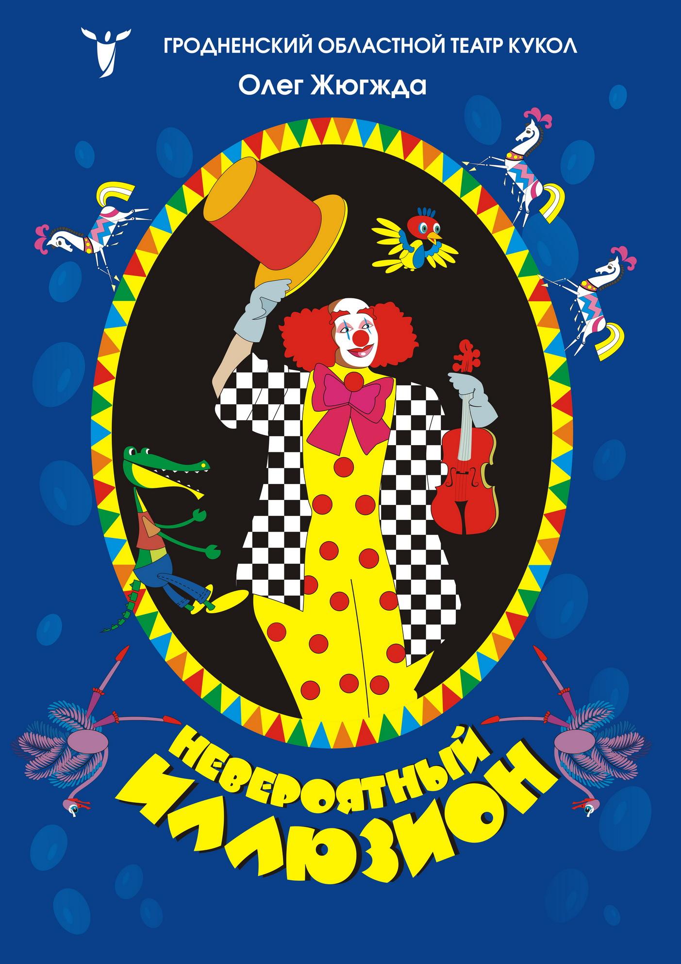 Куда сходить в Гродно на выходные 28-29 ноября