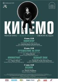 Фестиваль немого кино и современной музыки «КИНЕМО»
