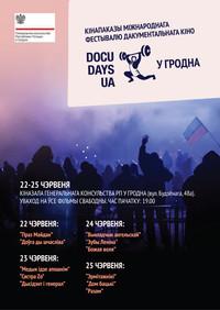 Кінапаказы Міжнароднага фестывалю дакументальнага кіно пра правы чалавека Docudays UA