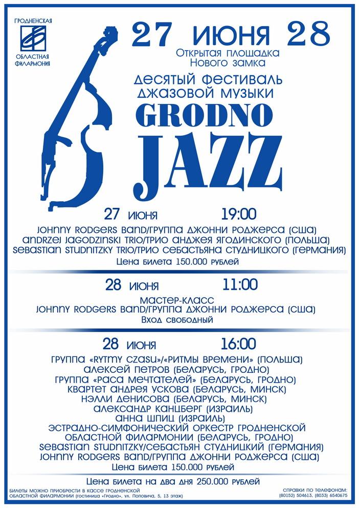 Куда пойти в Гродно в выходные 27-28 июня