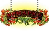 Сельзкохозяйственная ярмарка выходного дня