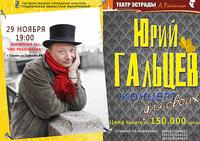 Концерт Юрия Гальцева в Гродно!