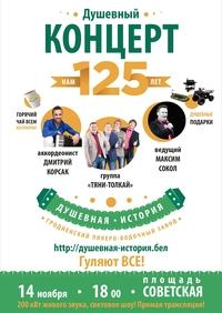 Душевный концерт - 125 лет Гродненскому ликеро-водочному заводу
