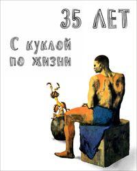 """""""35 лет: с куклой по жизни"""""""