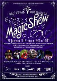Фестиваль фокусников Magic show