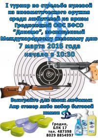 Соревнования для любителей: «Турнир по пулевой стрельбе»