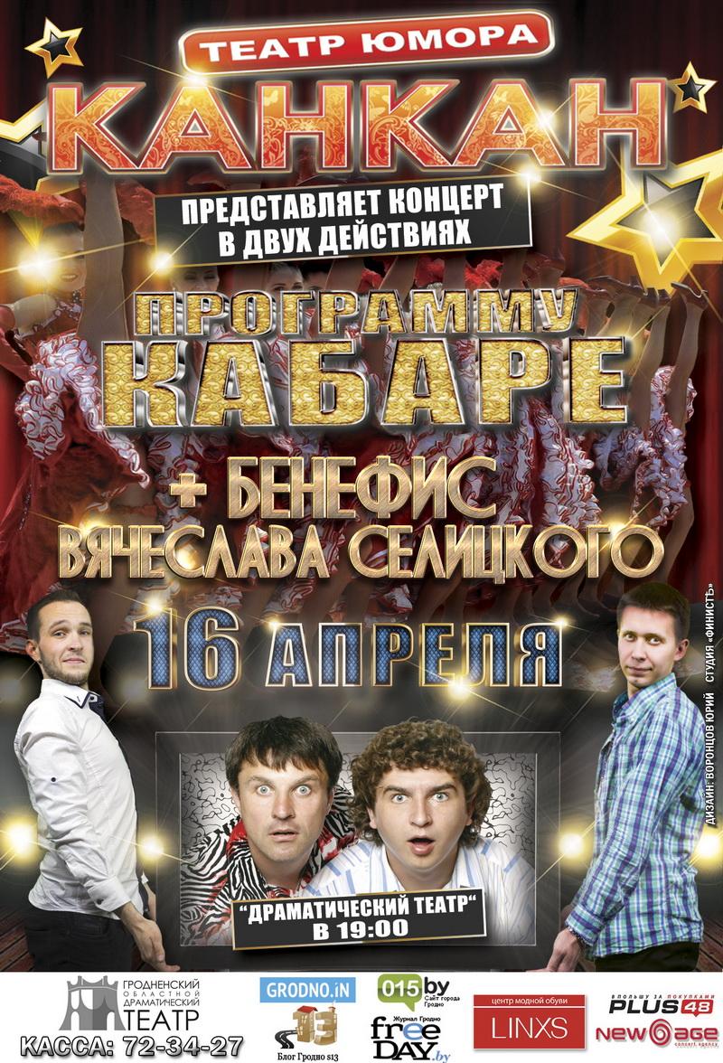 Куда пойти в Гродно в выходные 16-17 апреля