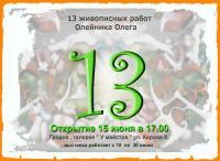 13 ���������� ����� ����� ��������