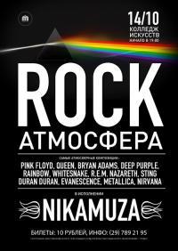 ROCK атмосфера