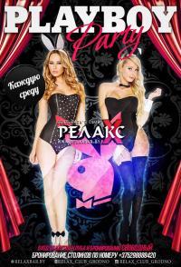 Playboy Party � ��������