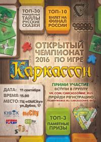 Турнир по настольной игре «Каркассон»