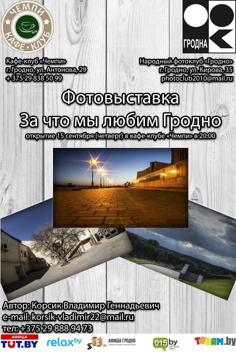 Выходные под знаком Дня города: куда сходить и что ...: http://s13.ru/archives/152663
