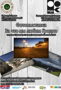 """Фотовыставка """"За что мы любим Гродно"""" Владимира Корсика"""