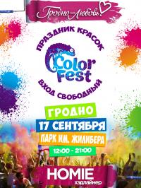 Детский праздник ColorFest