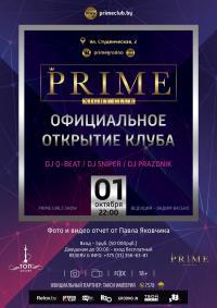 Официальное открытие «PRIME»