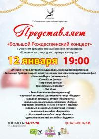 «Большой Рождественский концерт»