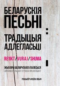 Беларускія песні : традыцыя адлегласці