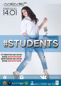 #Students в «Movie 60»