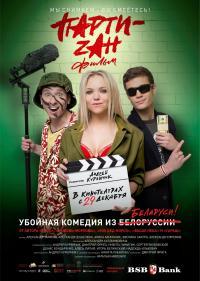 Party-zan фильм