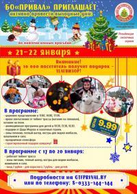 """Резиденция сказочных героев и Деда Мороза на базе """"Привал"""""""