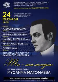 Музыкальный вечер памяти Народного артиста СССР Муслима Магомаева «Ты - моя мелодия»