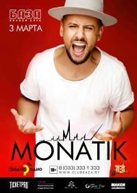 Monatik в «Базе»