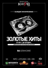 Золотые хиты в «Колизее - 2000»