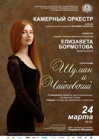 Волшебная музыка Чайковского и Шумана