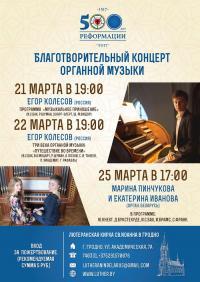 Благотворительные концерты органной музыки