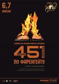 «451 по Фаренгейту»