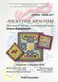 Выставка Ольги Бордаевой «Лоскутки красоты»
