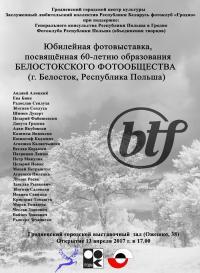 Фотовыставка, посвященная 60-ти летию Белостокского фотообщества