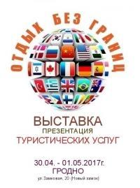 Выставка туристических услуг «Отдых без границ»