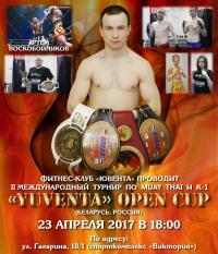 Турнир по тайскому боксу  «YUVENTA OPEN CUP»