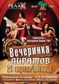 Вечеринка пиратов в «Релаксе»