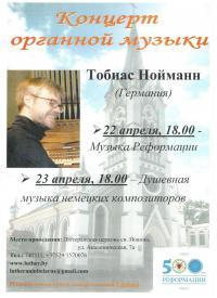 Душевная музыка немецких композиторов