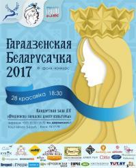 «Гарадзенская беларусачка-2017»