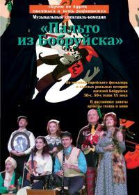 «Пальто из Бобруйска»