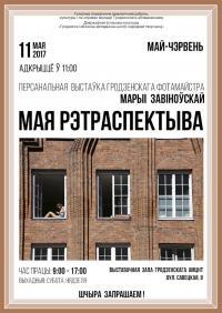 Выставка фотохудожницы Марины Завиновской «Моя ретроспектива»