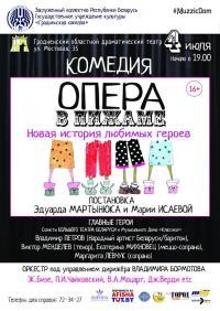 «Опера в пижаме»